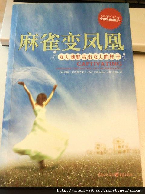 20111014麻雀變鳳凰~女人就要活出女人的樣子.jpg