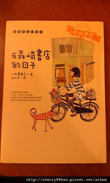 20120116在森崎書店的日子.jpg
