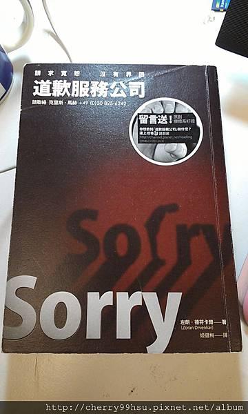 20120424道歉服務公司