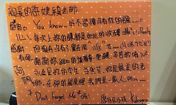20121004謝永送我的教師卡^^