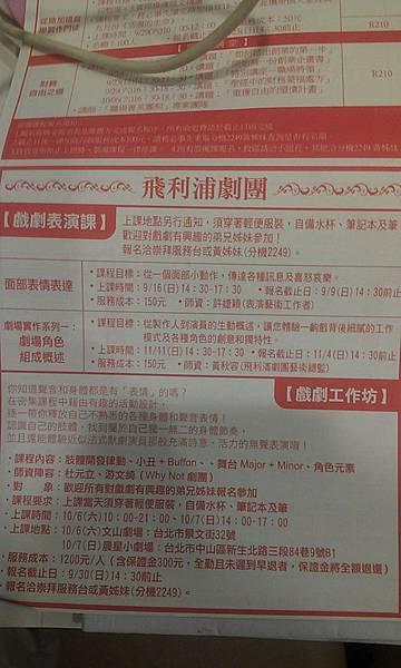 20120908slllc戲劇團隊邀課~喜怒哀樂面部表情戲劇課程