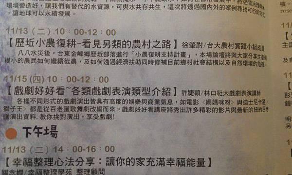 20121114林口社大秋季公共論壇第九周週 (2)