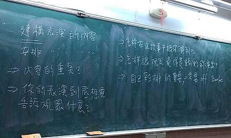 老師的表演筆記20130403林口社大戲劇春季周二班