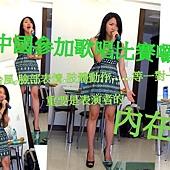 藝人鄭如儀大陸歌唱比賽