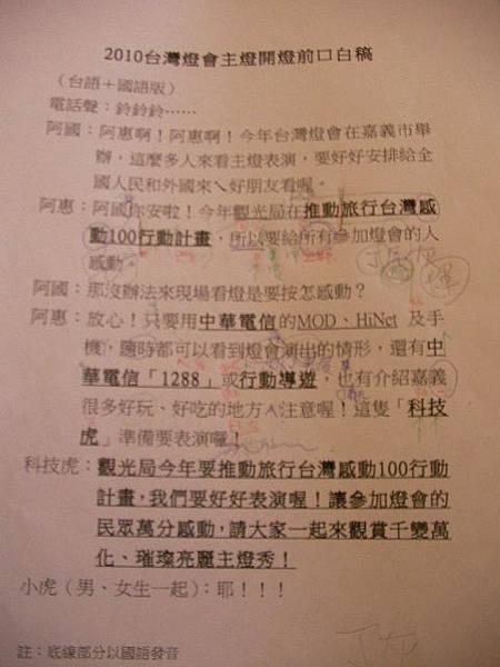 20100212被標註亂七八糟的劇本!.JPG