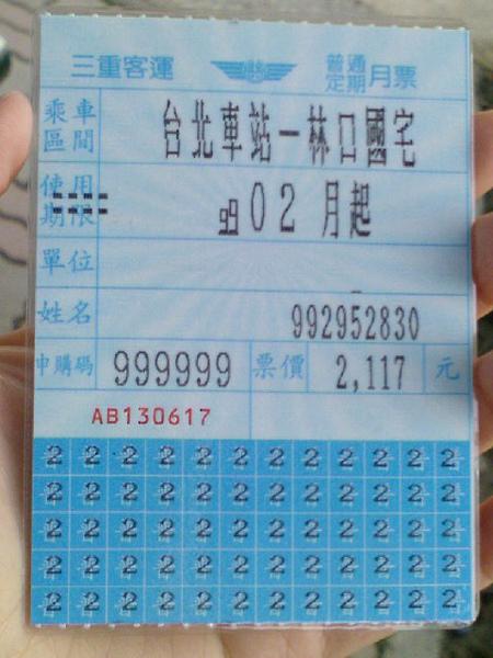 客運車票.JPG