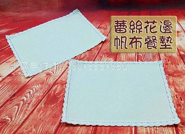 蕾絲餐墊 (5).jpg