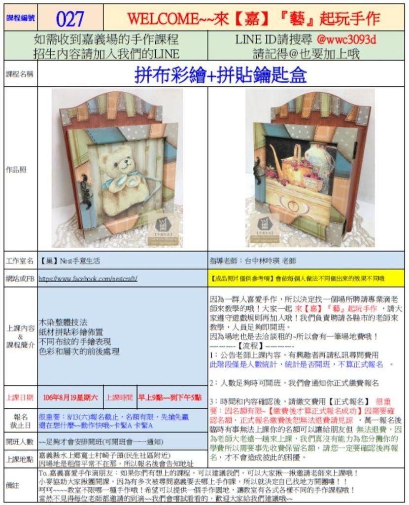 拼布彩繪+拼貼鑰匙盒 (3).jpg