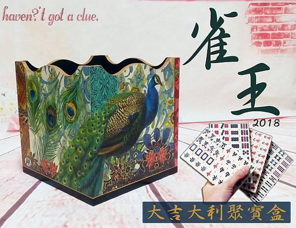 2018雀王 (1).JPG