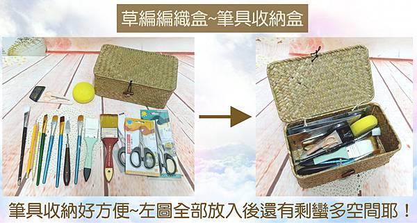 編織筆具收納盒 (6).jpg