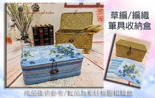 編織筆具收納盒 (5).jpg