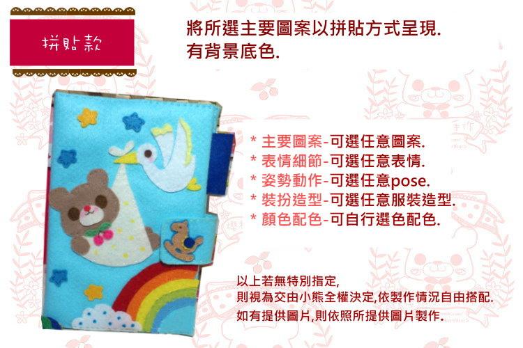 櫻桃小熊手作*【客製化 不織布 防潑水 布書衣 訂做說明 】寶寶/媽媽/兒童健康手冊 手帳 存摺 護照