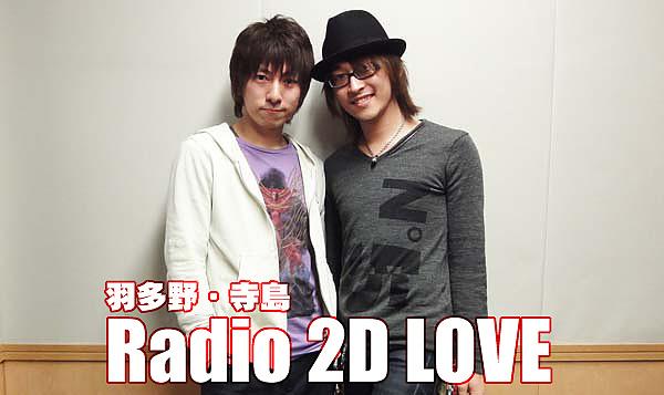 2D LOVE