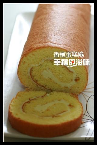 香橙蛋糕捲