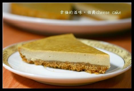 伯爵cheese cake