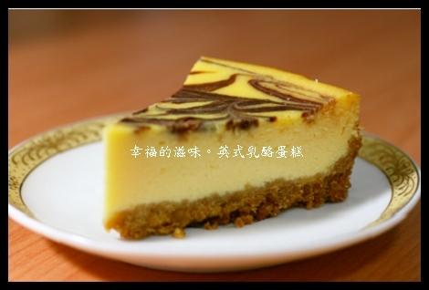 英式乳酪蛋糕