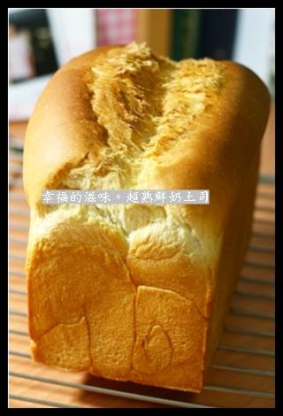 超熟鮮奶土司