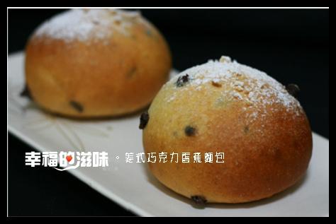 20110109美式巧克力香蕉麵包 004.jpg