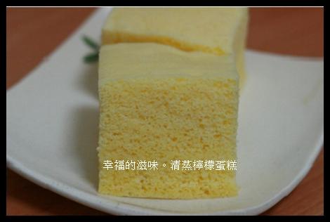 清蒸檸檬蛋糕.jpg