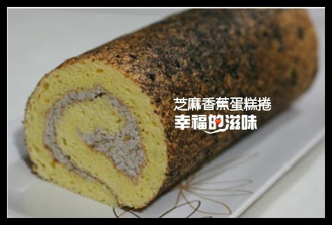 20110119芝麻香蕉蛋糕捲004.jpg