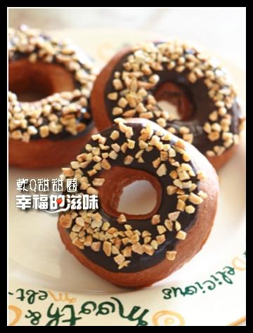 軟Q甜甜圈