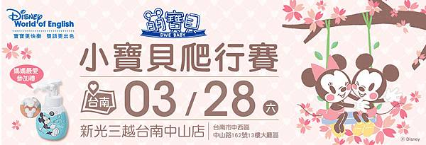 3-28 新光三越台南中山店