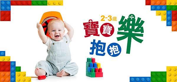5-2 寶寶抱抱樂比賽