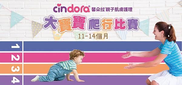5-2 大寶寶爬行比賽