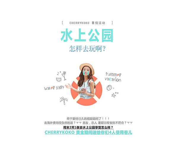 CHERRY KOKO 暑假活动