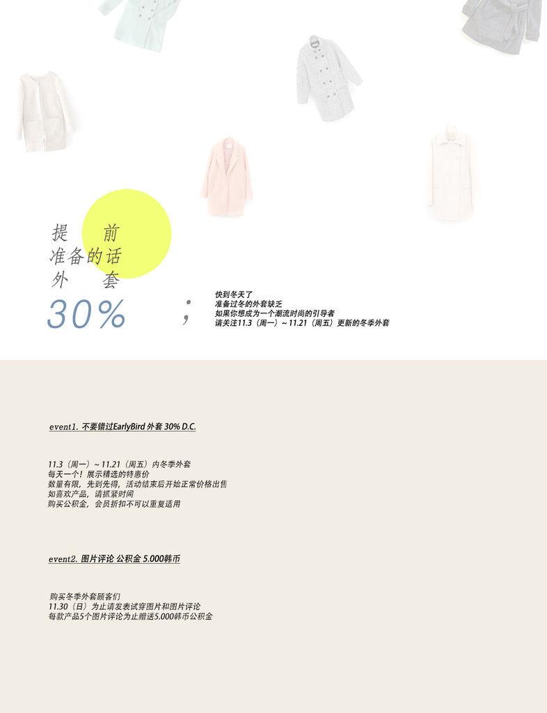 코트_기획전_china