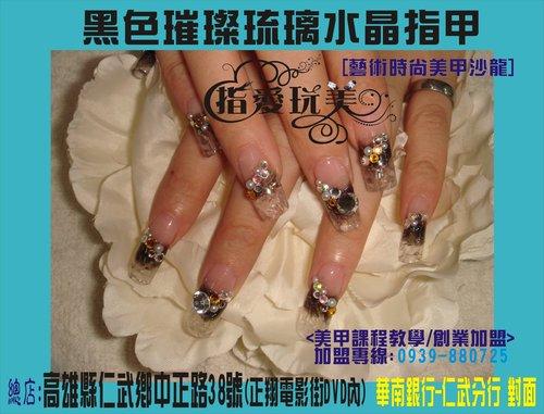 黑色琉璃璀璨水晶指甲1
