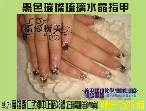 黑色琉璃璀璨水晶指甲