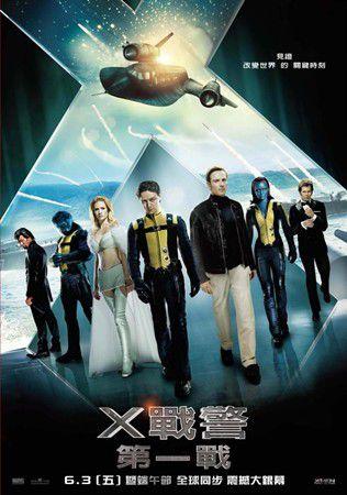 X戰警-1