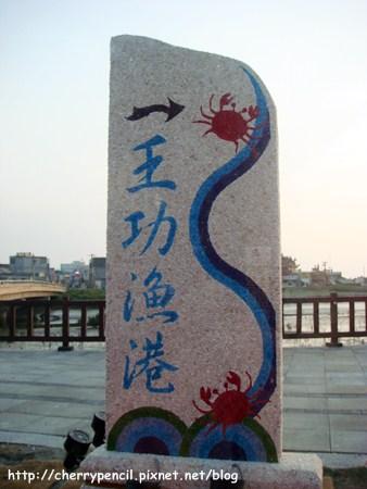 王功漁港-1