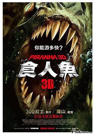 3D食人魚-1