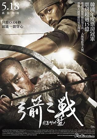 弓箭之戰-1