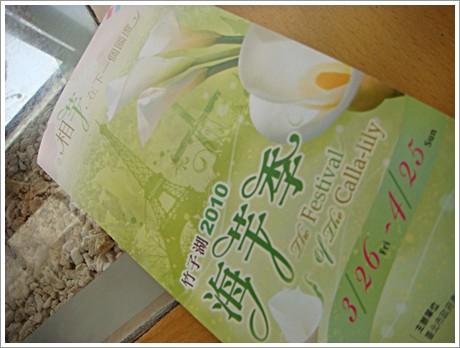 2010 海芋季DM