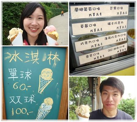 我最愛吃冰淇淋