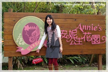 安妮公主花園-1