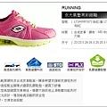 LOTTO跑鞋