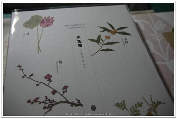2013本本-韭花帖-1