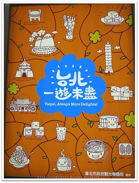 2012-12-29 台北 一遊未盡 廣告看板@台北車站大廳