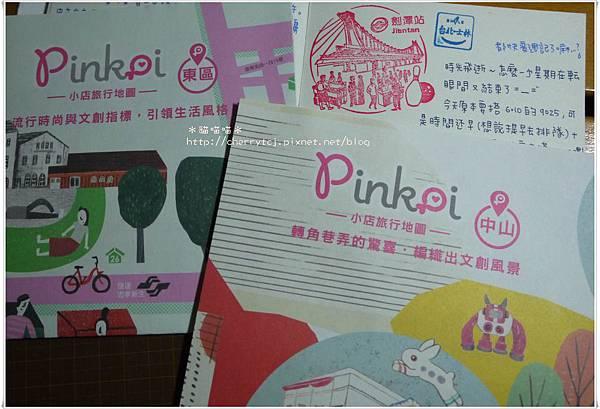 2015-3-6 劍潭+Pinkoi小店旅行地圖