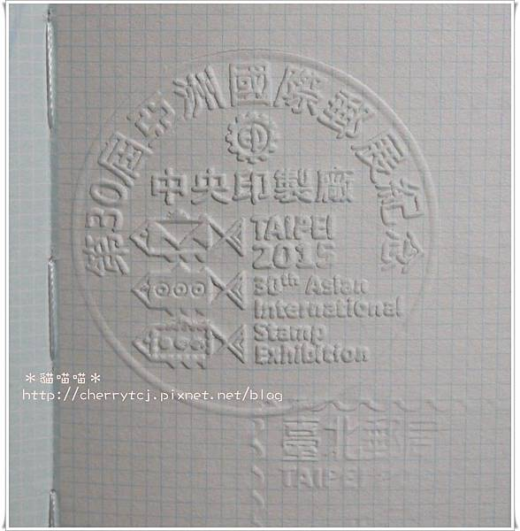 2015-4-26 鋼印@亞洲國際郵展