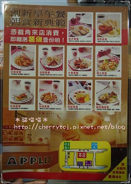 2015-8-1 礁溪320-早餐menu