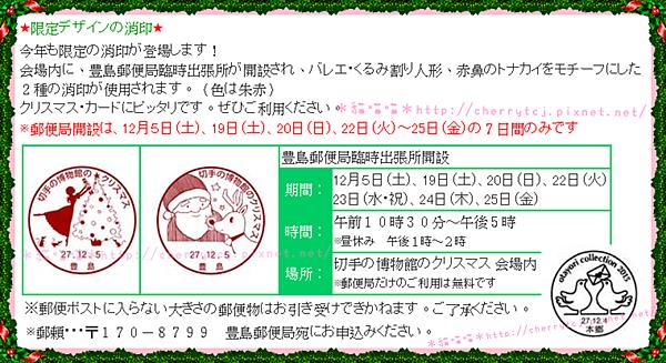 2015-12索戳-Xmas&otayori_logo