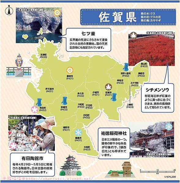 日本郵便局-佐賀行政區map