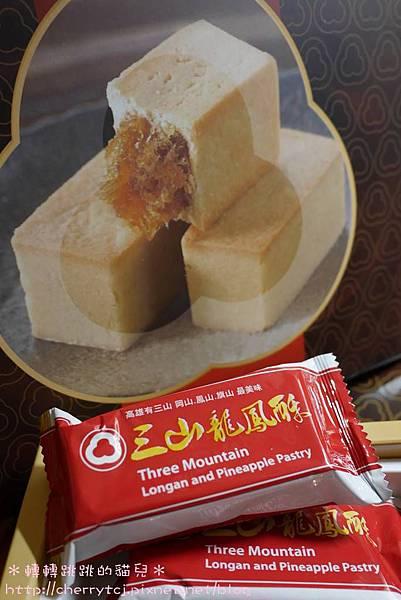 三山鳳梨酥-1
