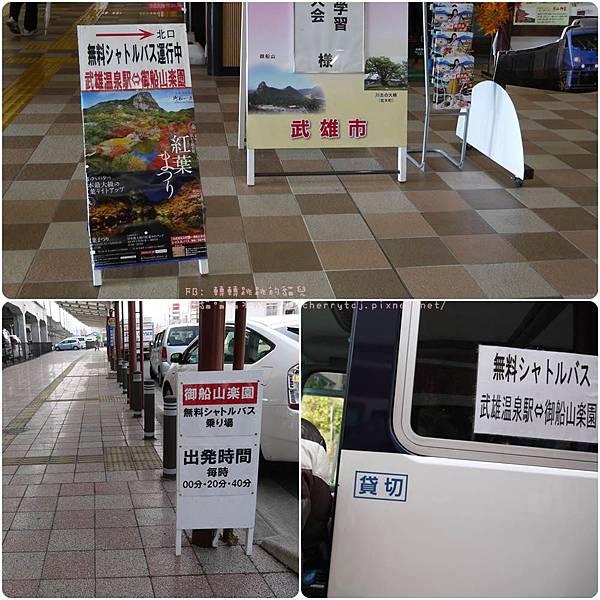 2014御船山賞楓-免費接駁車