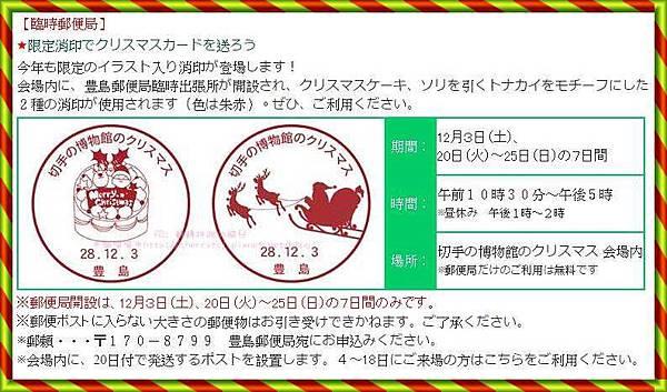 2016日本聖誕戳-logo